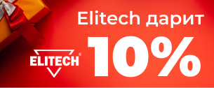 ELITECH дарит 10%